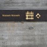 Mukashi Mukashi 105